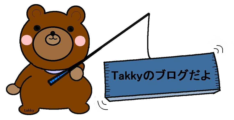 takkyブログ